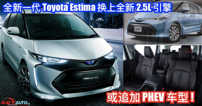 14 The Best 2020 Toyota Estima Review and Release date