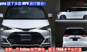 76 A 2020 Toyota Estima Exterior and Interior