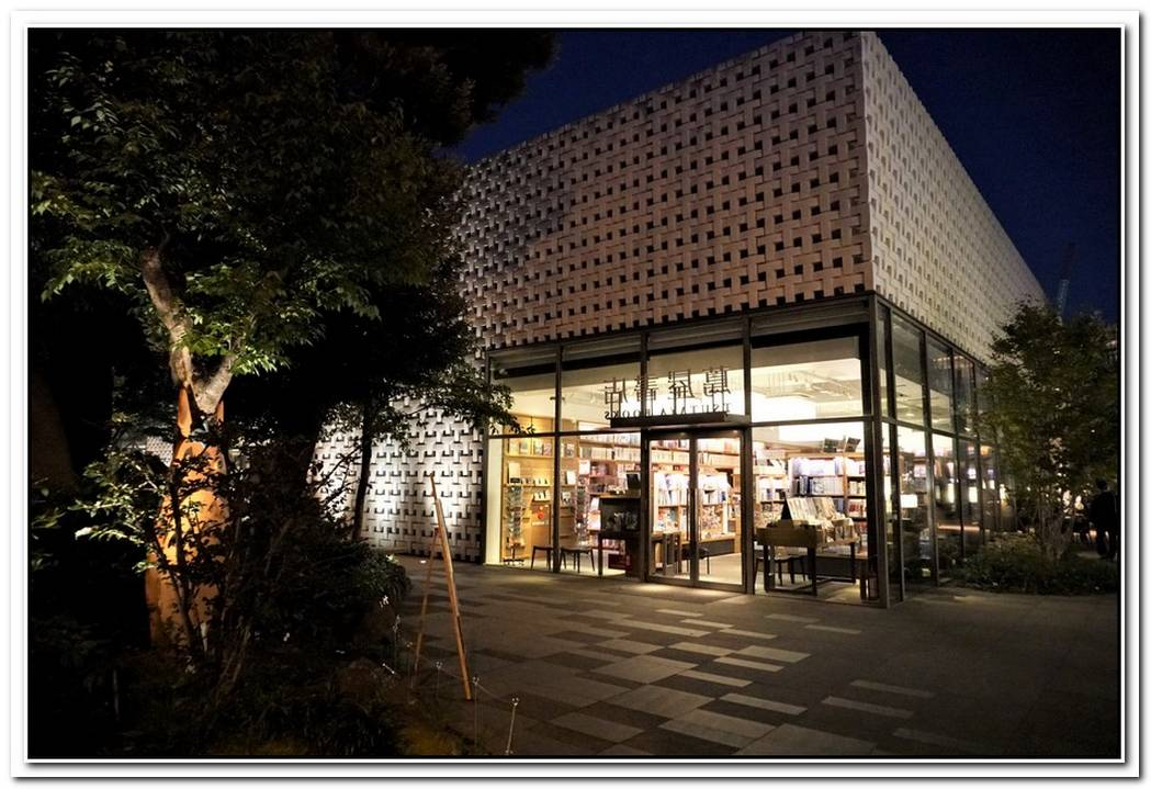 Artistic Starbucks Coffee Shop In Tokyo