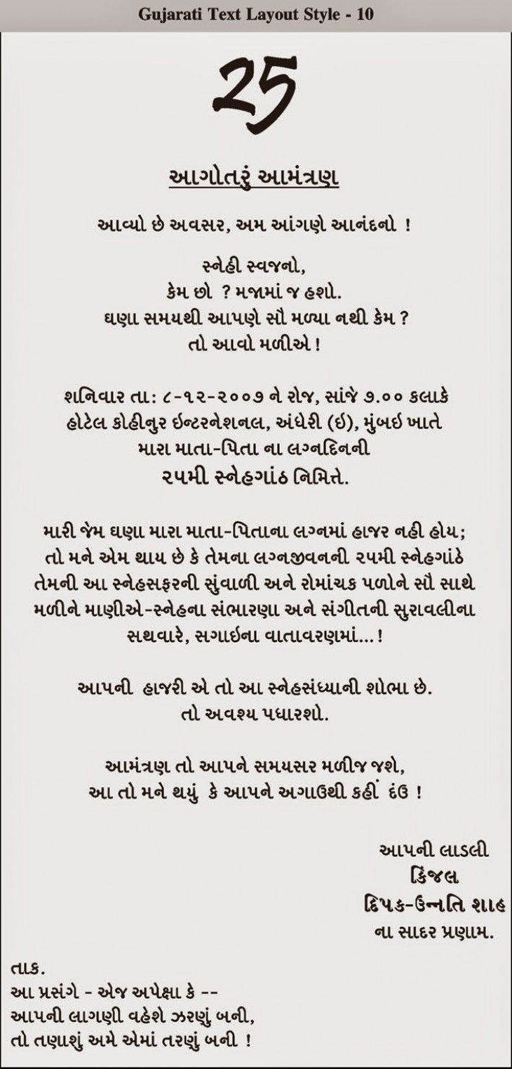42 Invitation Card For Baby Shower In Gujarati