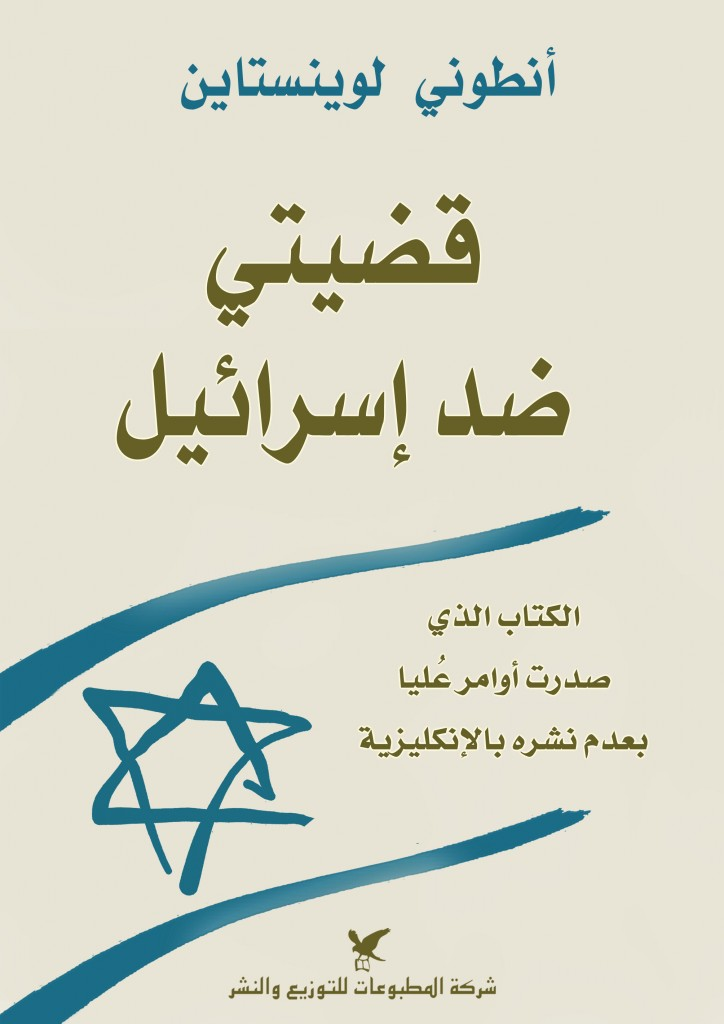 kadeyati el israeleya - antony loewenshtein