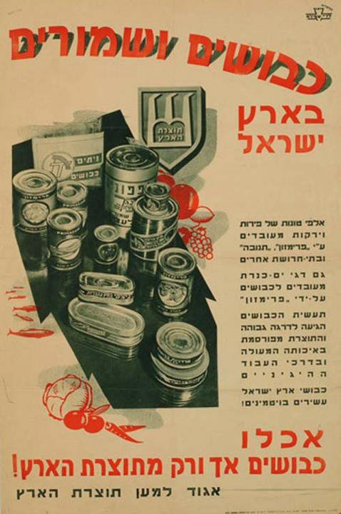 Israeli boycott of Arab goods, circa 1938