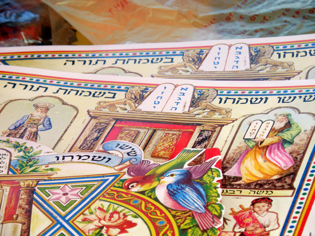 Simchat Torah flag