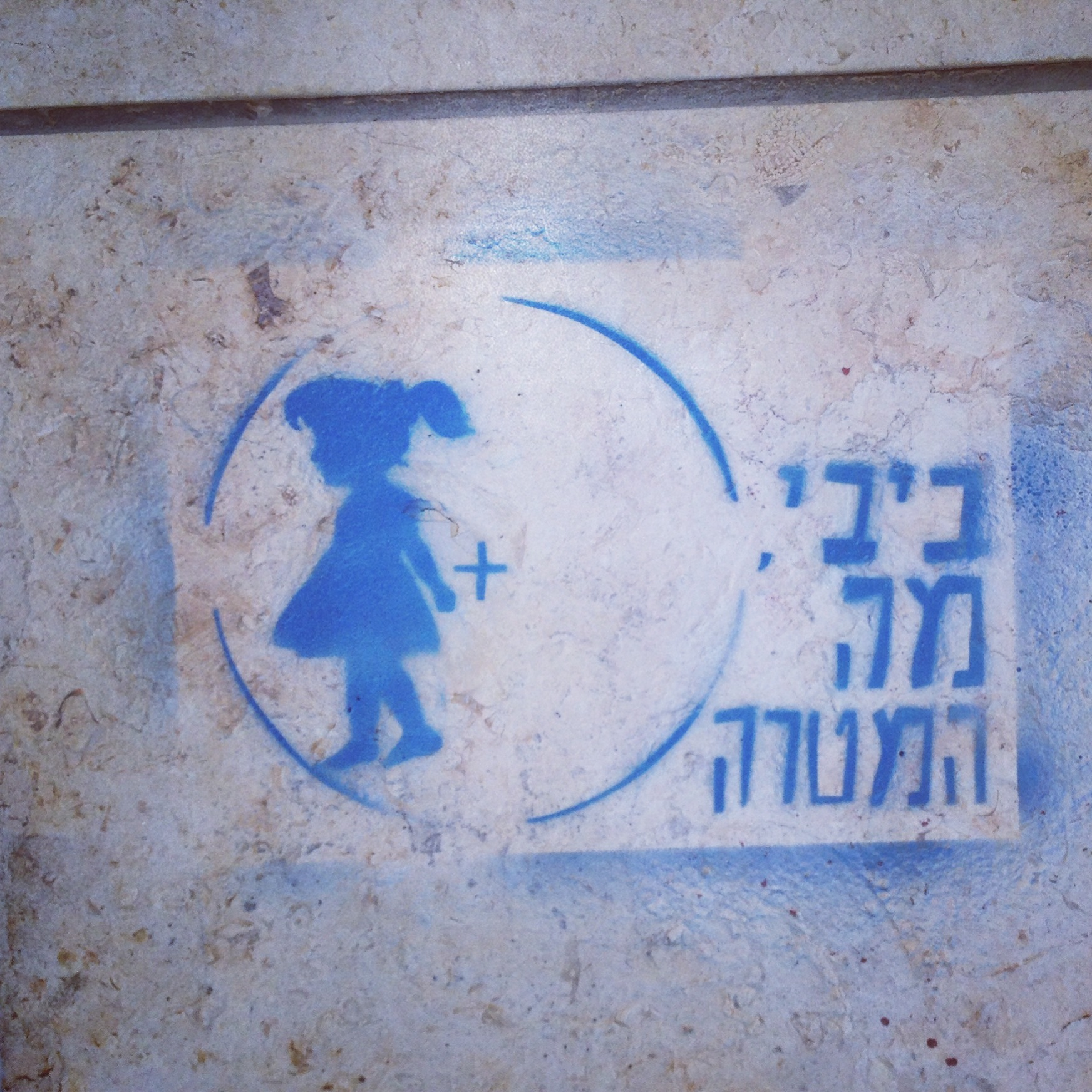 Bibi, what is the goal/target? Graffiti in Jerusalem, Summer 2014, by Leanne Gale.