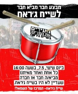 Flyer for Sheikh Jarrah protest this coming Friday - bring a friend who hasn't been